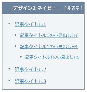 シリウス目次_デザイン2_ネイビー