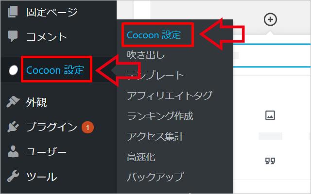 i2iをCocoonに設置する方法1