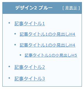 シリウス目次_デザイン2_ブルー