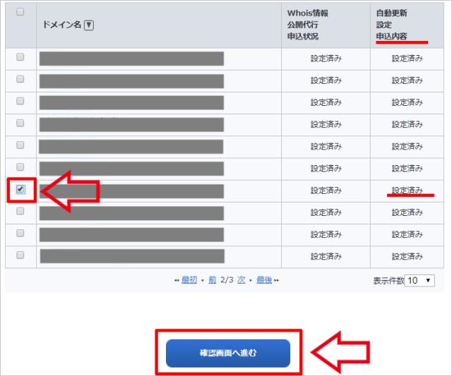 お名前.comドメイン自動更新解除_手順6