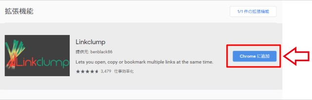 Linkclump導入方法2