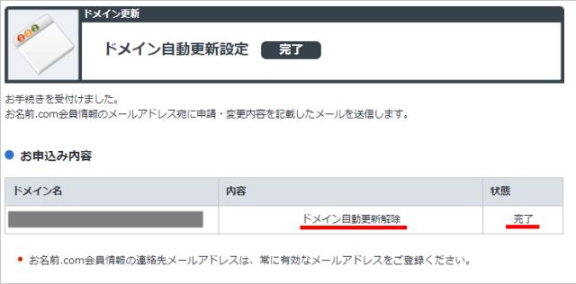 お名前.comドメイン自動更新解除_手順10