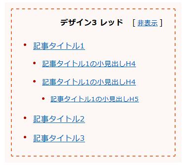 シリウス目次_デザイン3_レッド