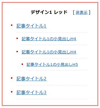 シリウス目次_デザイン1_レッド