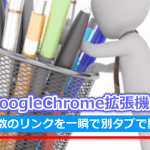 GoogleChrome拡張機能「Linkclump」