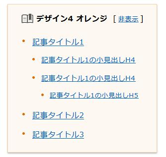 シリウス目次_デザイン4_オレンジ