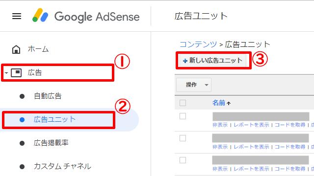 Googleアドセンス管理画面