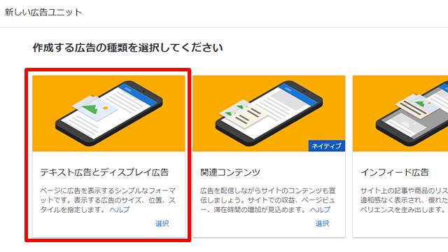 広告の種類を選択する画面