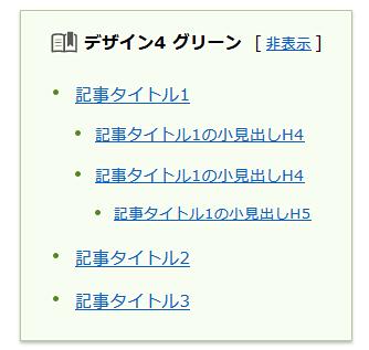 シリウス目次_デザイン4_グリーン