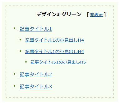 シリウス目次_デザイン3_グリーン