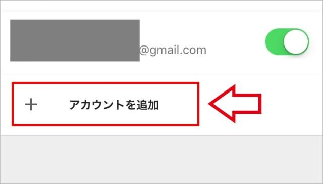 Googleアカウント追加スマホ編_3