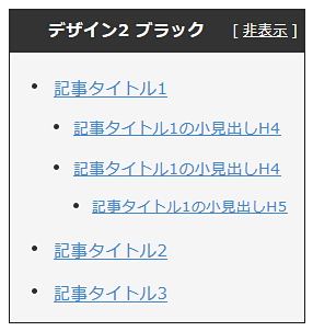 シリウス目次_デザイン2_ブラック