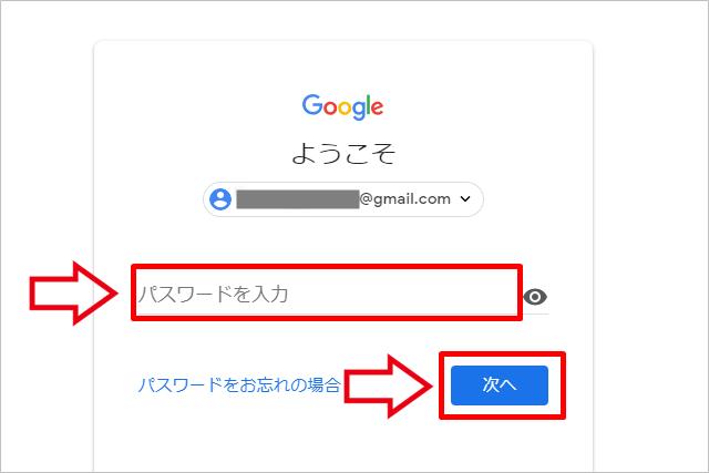 Googleアカウント切り替え登録_4