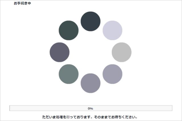 お名前.comドメイン自動更新解除_手順9