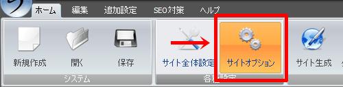 サイトオプションボタン