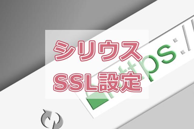 シリウスのSSL設定