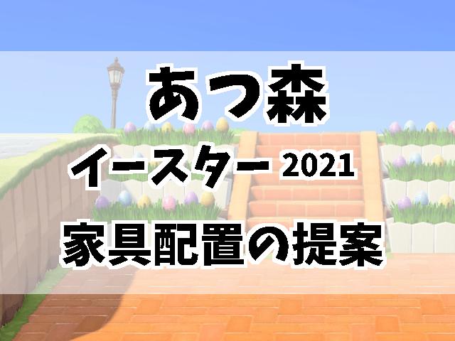 あつ森イースター家具の配置の提案2021