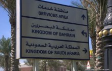From Bahrain to Saudi Arabia on the King Fahd Causeway