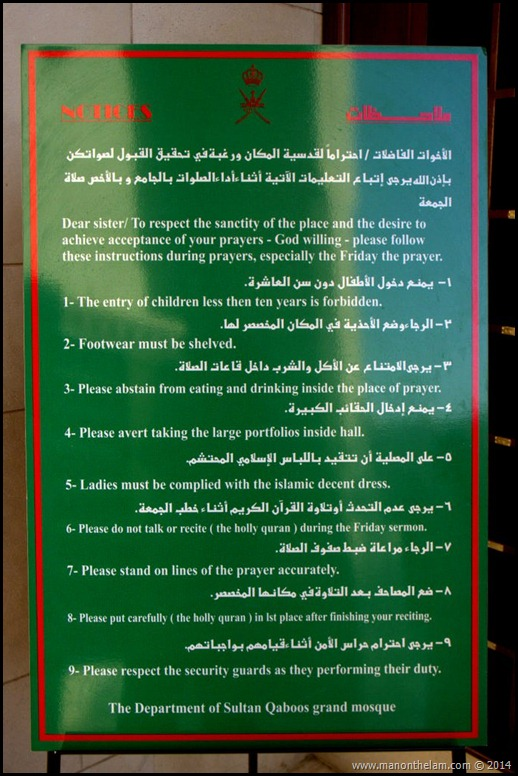 Rules for women's prayer hall, Sultan Qaboos Grand Mosque, Muscat Oman