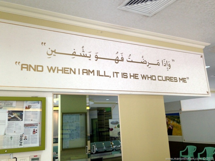 KIMS-Hospital-Darsait-Muscat-Oman-And-When-I-am-Ill-it-is-He-Who-Cures-Me-Quran-Quote