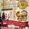 福岡うまいものフェスティバルはいつどこでやってるの?