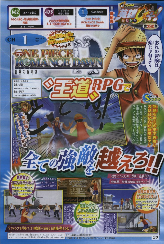 Anunciado One Piece Romance Dawn: Dawn of Adventure (2/2)