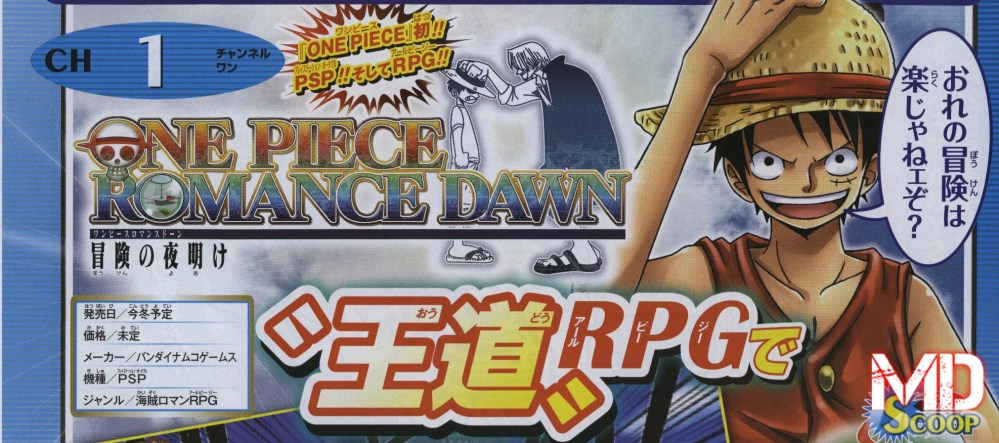 Anunciado One Piece Romance Dawn: Dawn of Adventure (1/2)