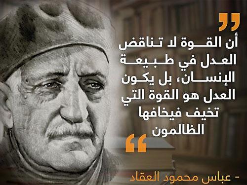 عبقريات العقاد الإسلامية