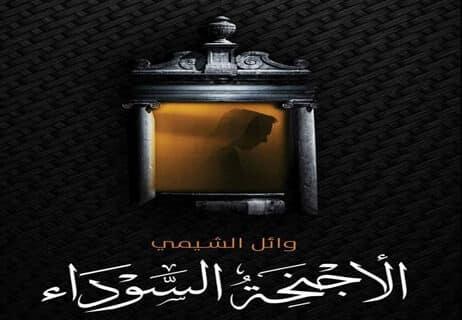 Read more about the article رواية الأجنحة السوداء: رواية فلسفية تبحث عن الإله