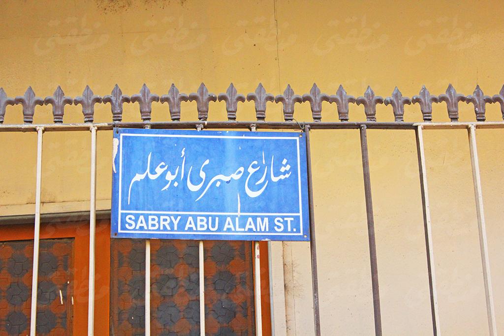 شوارعنا - لافتة شارع صبرى أبو علم