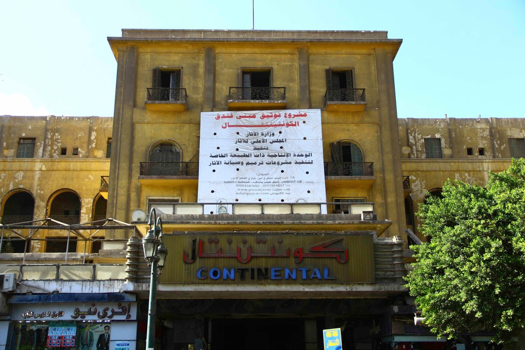 واجهة فندق كونتننتال - تصوير صديق البخشونجي