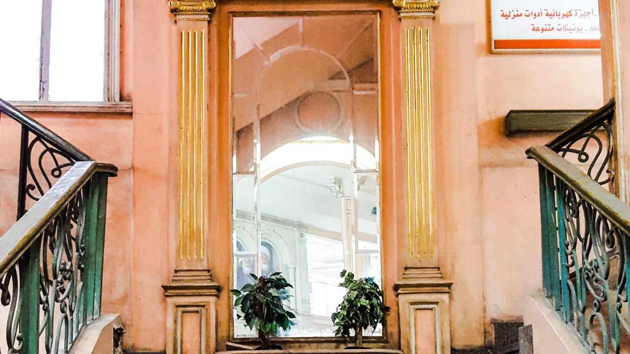 مرآة أوروزدي بك - تصوير ميشيل حنا