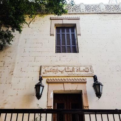 اتحاد الكتاب - قصر سعيد طوسون - تصوير: ميشيل حنا