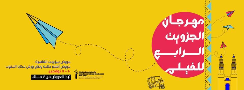 مهرجان الجزويت الرابع للفيلم (عروص الفجالة)
