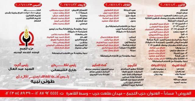 جدول مهرجان يوسف شاهين للأفلام الروائية والتسجيلية القصيرة