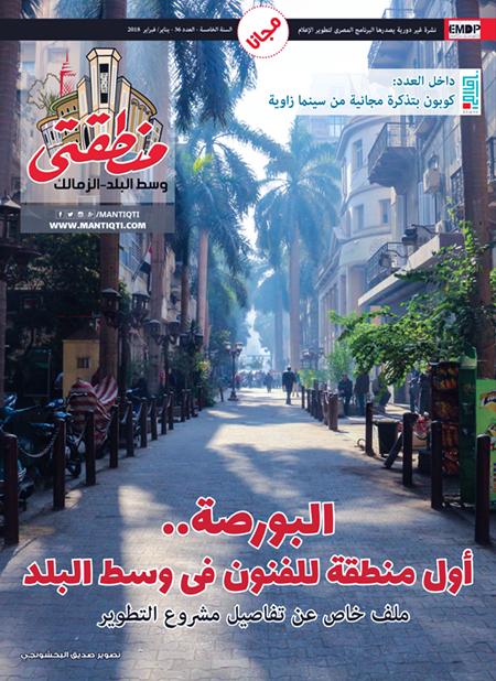 غلاف العدد رقم 36 من منطقتي، يناير -فبراير 2018