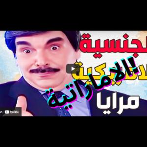 الامارات تفاجئ الفنان ياسر العظمة بمنحه الجنسية الإماراتية اليوم