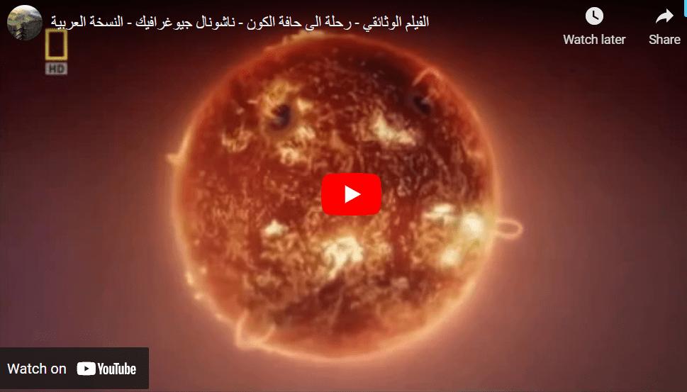 الفيلم الوثائقي – رحلة الى حافة الكون – ناشونال جيوغرافيك