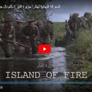 المعركة النهائية لهتلر: جزيرة النار | ناشونال جيوغرافيك أبوظبي