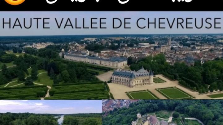 حفلة شواء قريبة من   باريس Parc naturel régional de la Haute Vallée de Chevreuse