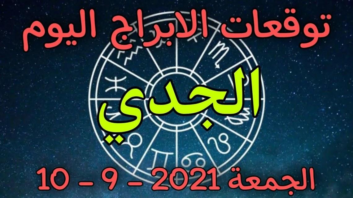 توقعات برج الجدي اليوم الجمعة ١٠-٩-٢٠٢١ / حظك اليوم برج الجدي 🦋 فيديو