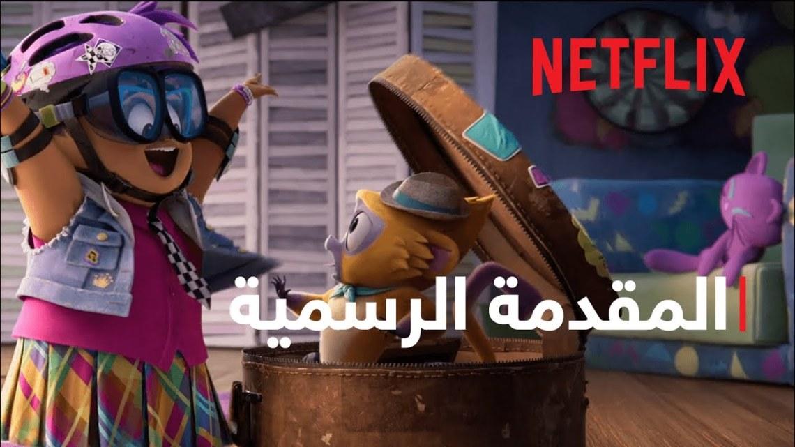 فيفو | المقدمة الرسمية | Netflix 🚦 فيديو