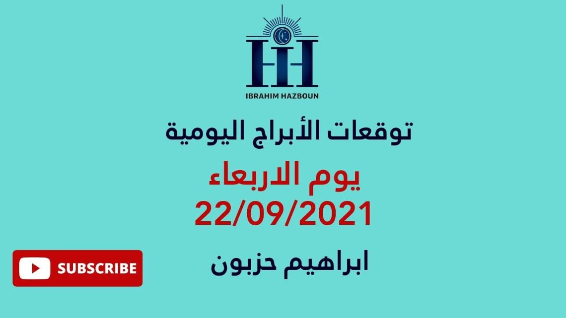 ابراهيم حزبون _ توقعات الأبراج اليومية – الاربعاء 22/09/2021