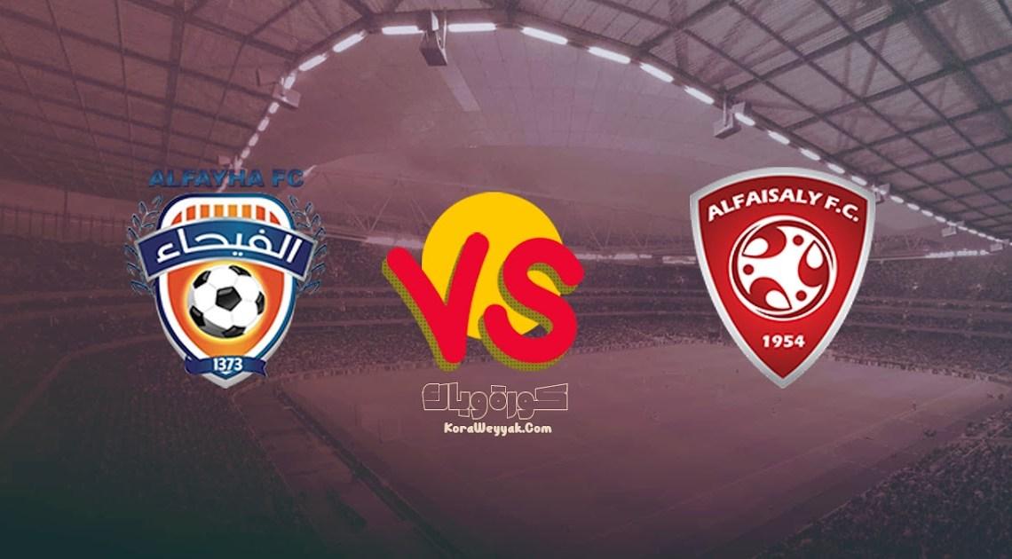 مشاهدة مباراة الفيصلي والفيحاء بث مباشر اليوم 16 سبتمبر 2021 في الدوري السعودي ⚽
