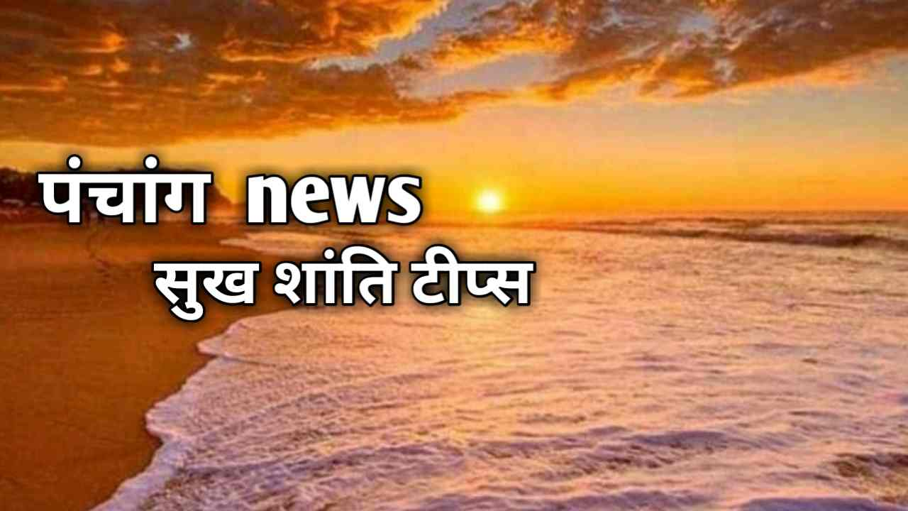 panchang news, health tips, vastu aur puja-mantra gyan