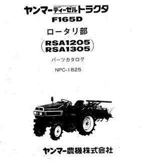 Vues éclatées Yanmar F165