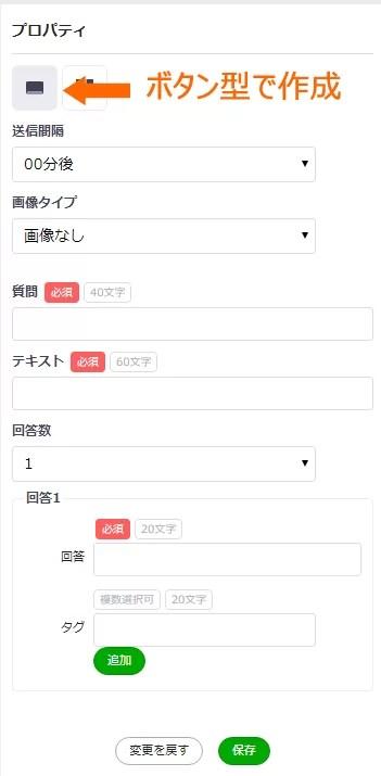 LINE_シナリオ配信_エーエムエルマーケシステム