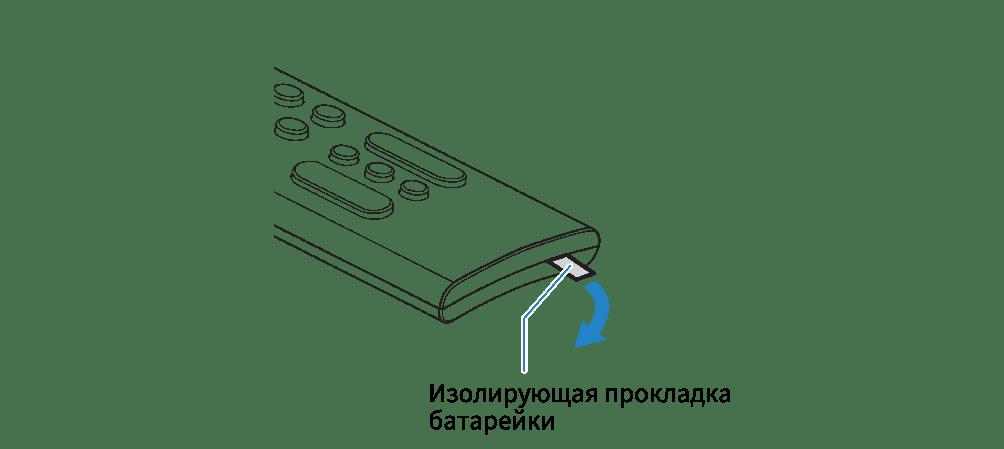 Подготовка пульта ДУ