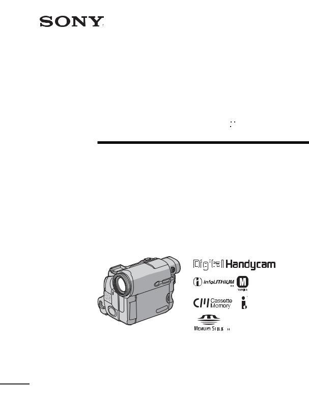Sony DCR-TRV22E, DCR-TRV14E, DCR-TRV12E, DCR-TRV19E, DCR
