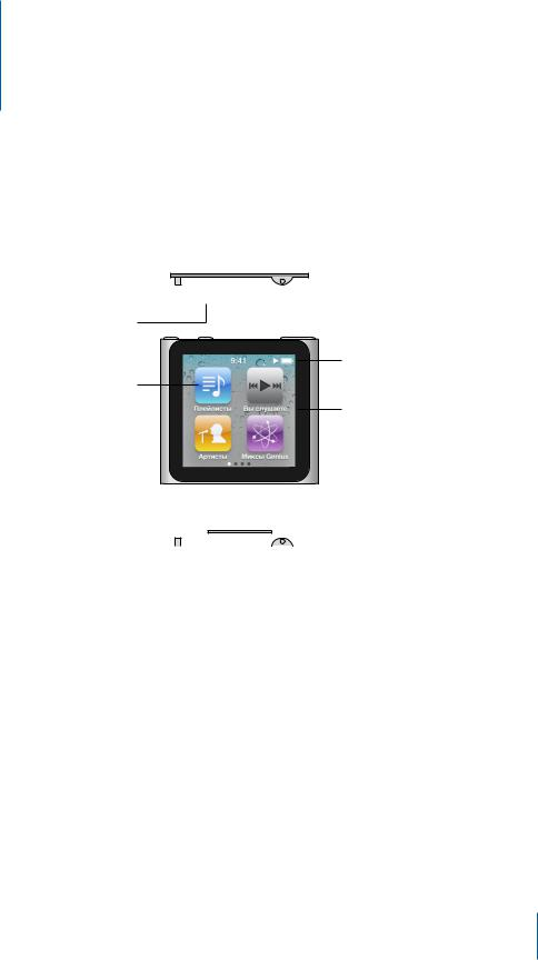 Apple iPod Nano 6 User Manual